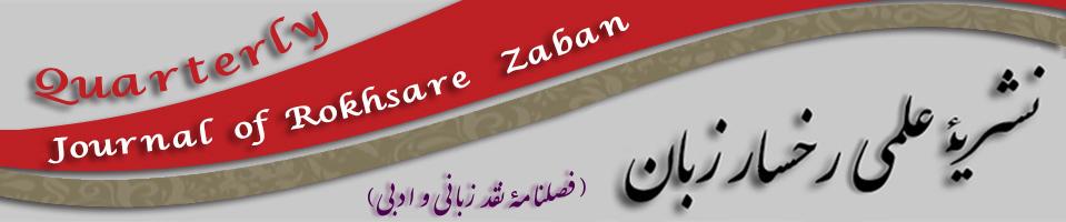 نشريه تخصصي رخسار زبان